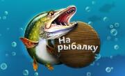 'На рыбалку!' - Новая захватывающая игра про рыбалку, в которой игроки стремятся поймать самую крупную рыбу и соперничают друг с другом во многих рейтингах и турнирах.   Многообразные реалист...
